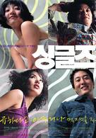 Singles - South Korean poster (xs thumbnail)