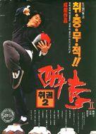 Drunken Master 2 - South Korean Movie Poster (xs thumbnail)