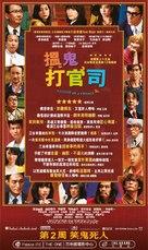Sutekina kanashibari - Hong Kong Movie Poster (xs thumbnail)
