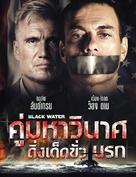 Black Water - Thai Movie Cover (xs thumbnail)