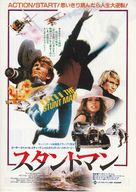 The Stunt Man - Japanese Movie Poster (xs thumbnail)