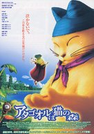 Atagoal wa neko no mori - Japanese Movie Poster (xs thumbnail)