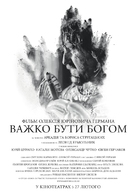 Trydno byt bogom - Ukrainian Movie Poster (xs thumbnail)