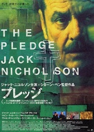 The Pledge - Japanese Movie Poster (xs thumbnail)