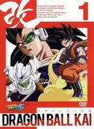"""Doragon bôru Kai"" - Japanese DVD cover (xs thumbnail)"