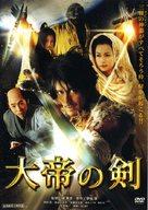 Taitei no ken - Japanese Movie Cover (xs thumbnail)