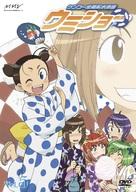 """Kenkô zenrakei suieibu umishô"" - Japanese Movie Cover (xs thumbnail)"