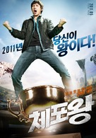 Chae-po-wang - South Korean Movie Poster (xs thumbnail)