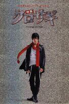 Eiga: Kurosagi - Japanese poster (xs thumbnail)