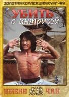 Jian hua yan yu Jiang Nan - Russian DVD cover (xs thumbnail)