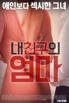 Nae chinguui eomma - South Korean Movie Poster (xs thumbnail)