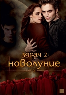 The Twilight Saga: New Moon - Bulgarian DVD cover (xs thumbnail)