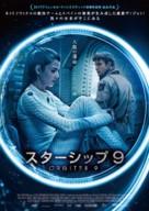Órbita 9 - Japanese Movie Poster (xs thumbnail)