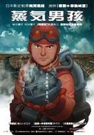Suchîmubôi - Taiwanese poster (xs thumbnail)