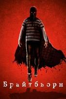 Brightburn - Ukrainian Movie Cover (xs thumbnail)