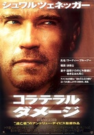 Collateral Damage - Japanese Movie Poster (xs thumbnail)