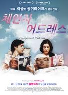 Changement d'adresse - South Korean Movie Poster (xs thumbnail)