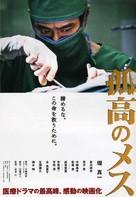 Kokô no mesu - Japanese Movie Poster (xs thumbnail)