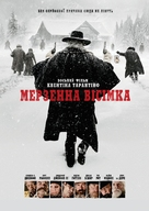 The Hateful Eight - Ukrainian Movie Cover (xs thumbnail)