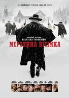 The Hateful Eight - Ukrainian Movie Poster (xs thumbnail)