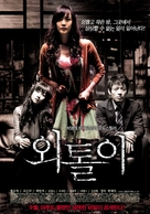 Woetoli - South Korean Movie Poster (xs thumbnail)