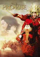 Wu ji - Movie Poster (xs thumbnail)