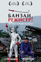 Kantoku · Banzai! - Ukrainian Movie Poster (xs thumbnail)