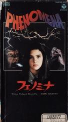 Phenomena - Japanese Movie Cover (xs thumbnail)