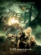 Sucker Punch - Taiwanese Movie Poster (xs thumbnail)