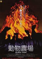 Animal Farm - Japanese Movie Poster (xs thumbnail)