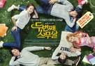 """Doobunzzae Seumoosal"" - South Korean Movie Poster (xs thumbnail)"