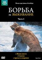 """""""The Trials of Life"""" - Russian Movie Cover (xs thumbnail)"""