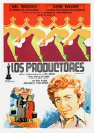 The Producers - Spanish Movie Poster (xs thumbnail)