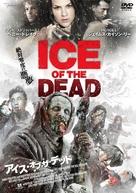 Necrosis - Japanese Movie Cover (xs thumbnail)