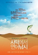 Salmon Fishing in the Yemen - South Korean Movie Poster (xs thumbnail)