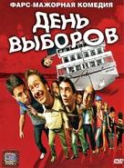 Den vyborov - Russian DVD cover (xs thumbnail)