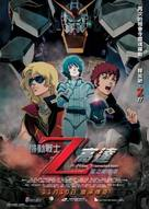 Mobile Suit Z Gundam: A New Translation - Heirs to the Stars - Hong Kong poster (xs thumbnail)