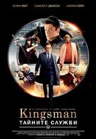 Kingsman: The Secret Service - Bulgarian Movie Poster (xs thumbnail)