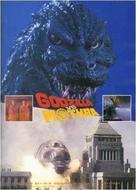 Mosura tai Gojira - Movie Poster (xs thumbnail)