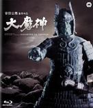 Daimajin - Japanese Movie Cover (xs thumbnail)