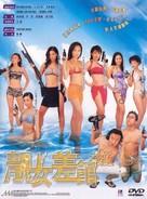 Ching lui cha goon - Hong Kong Movie Cover (xs thumbnail)