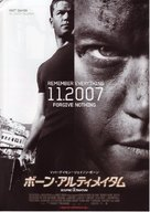 The Bourne Ultimatum - Japanese Movie Poster (xs thumbnail)