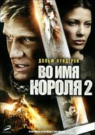 In the Name of the King: Two Worlds - Russian DVD movie cover (xs thumbnail)