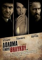 Stone - Bulgarian Movie Poster (xs thumbnail)