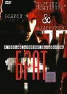 Brat - Russian Movie Cover (xs thumbnail)