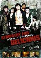 Sympathy for Delicious - Japanese Movie Poster (xs thumbnail)