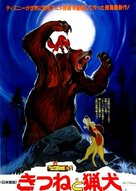The Fox and the Hound - Japanese Movie Poster (xs thumbnail)