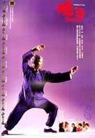 Tui shou - Taiwanese Movie Poster (xs thumbnail)