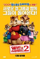 Alvin and the Chipmunks: The Squeakquel - South Korean Movie Poster (xs thumbnail)