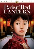 Da hong deng long gao gao gua - Movie Cover (xs thumbnail)